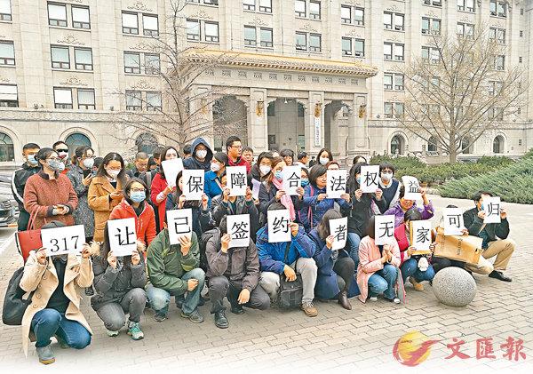 ■一部分受到新政影響的換房者到住建部門前表達訴求。 本報北京傳真