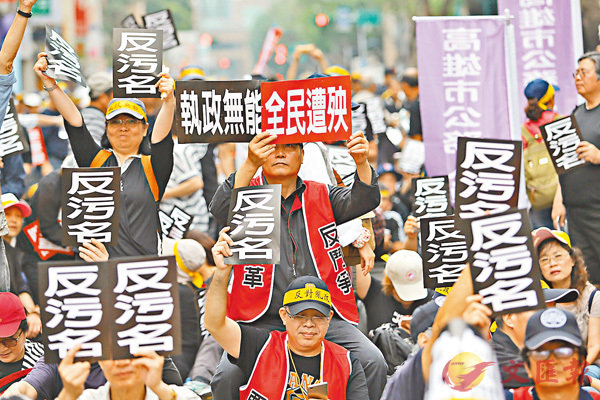 ■軍公教團體舉起「反污名」標語牌表達訴求。 中央社