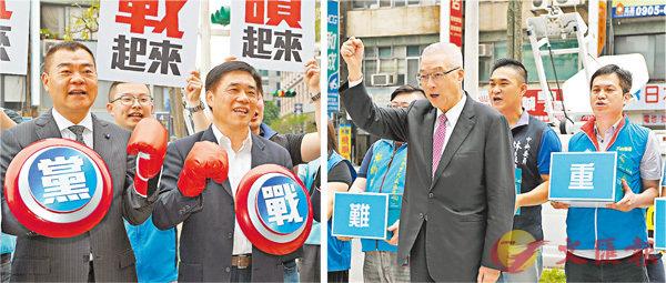 ■郝龍斌(左圖右)吳敦義(右圖左)到國民黨中央黨部,登記參選國民黨主席,入場前喊口號為自己打氣。 中央社
