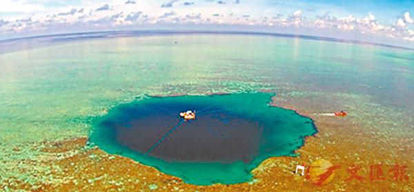■三沙永樂龍洞是世界已知最深的海洋藍洞,被稱為「南海之眼」。 網上圖片