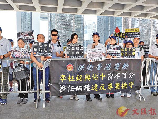 ■「保衛香港運動」約30多名成員,昨早上到高院外投訴李柱銘涉嫌違反大律師專業操守。 文森  攝