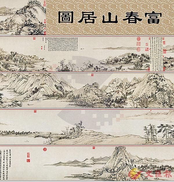 ■《富春山居圖》原畫是畫在六張紙上的。