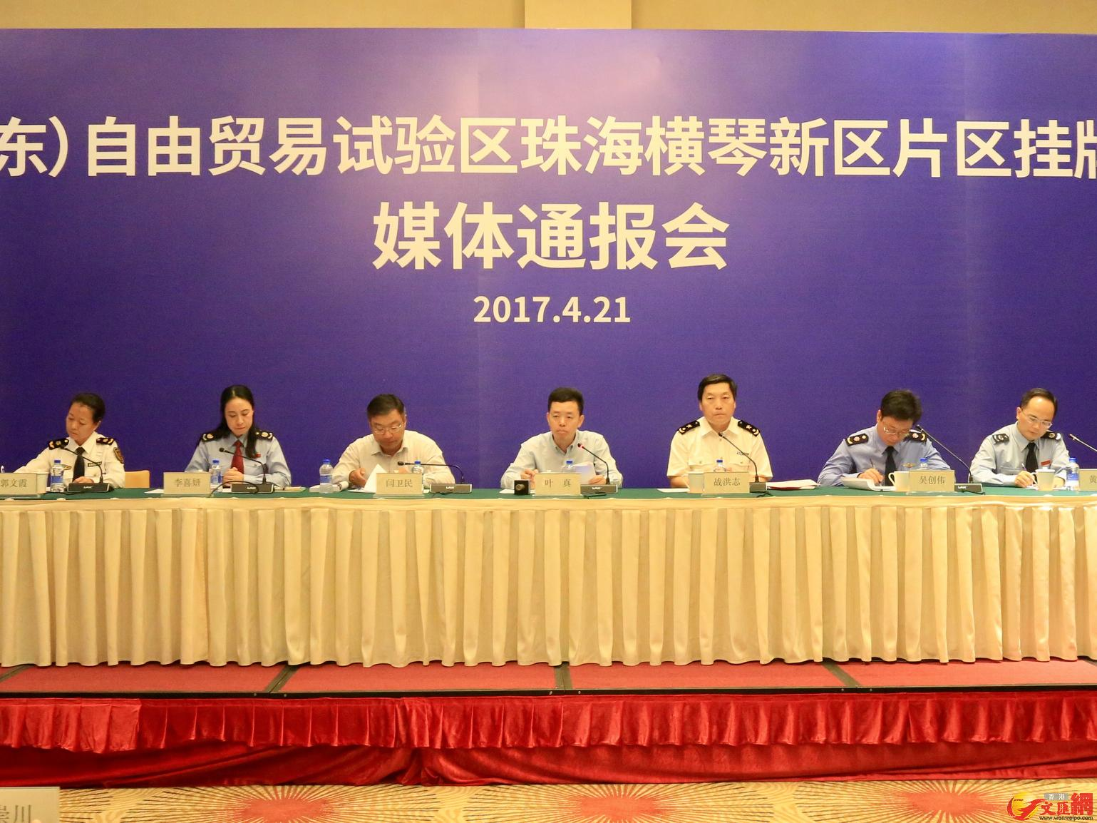 橫琴自貿片區召開掛牌兩週年通報會,並發佈推出24項創新措施。