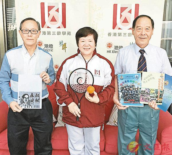 ■左起:李炳森、鄭翠瑛、馬國慶在「傑出第三齡人士選舉」中獲獎。馮健文  攝