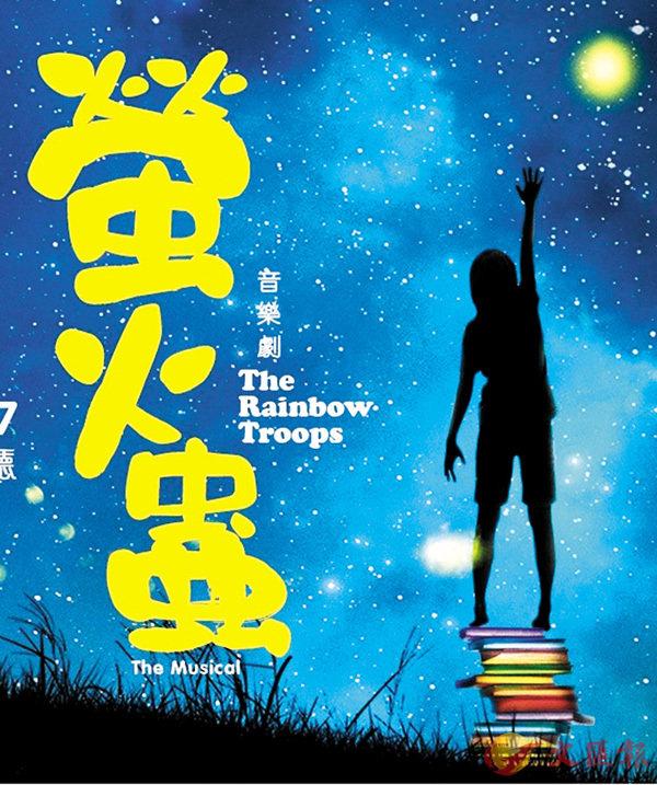 ■香港的劇團糊塗戲班曾將《天虹戰隊小學》小說改編成音樂劇《螢火蟲》。  網上圖片