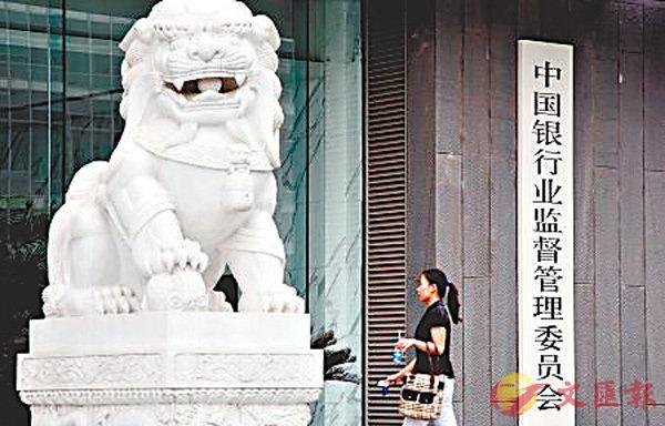 ■據外電消息指出,中國銀監會雖認為現時信託業風險水平整體可控,但信託業風險正在加快暴露,因此要求銀行控制樓市信託業務。 資料圖片