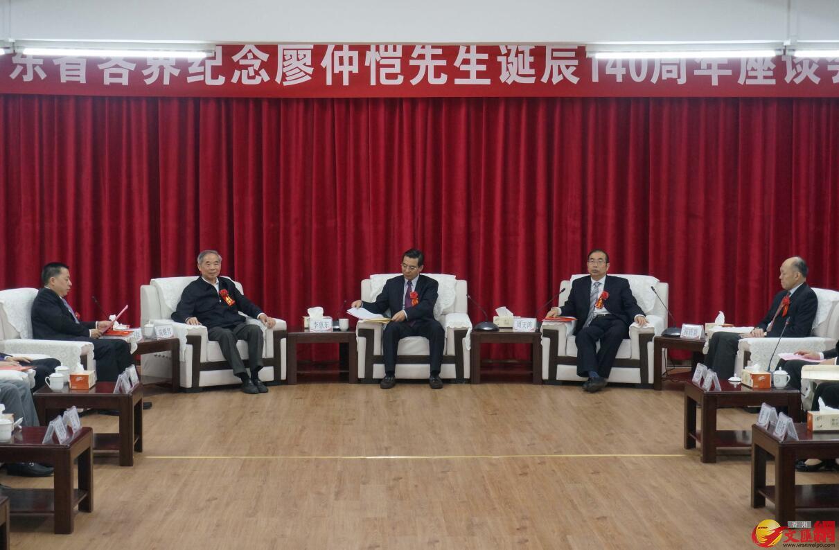 紀念廖仲愷誕辰140周年座談會(帥誠 攝)。