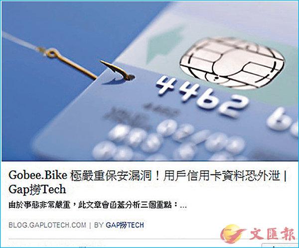 GoBee.Bike漏洞  險洩信用卡資料 (圖)