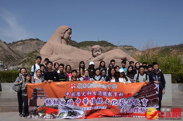 港生遊學團在蘭州黃河母親雕塑前合影留念。本網蘭州傳真