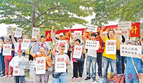 ■的士司機在位於台北的民進黨中央黨部外集會,呼籲當局承認「九二共識」,以增加陸客來台。 資料圖片