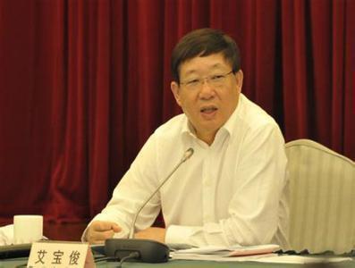 上海市委原常委、副市长艾宝俊一审获刑17年