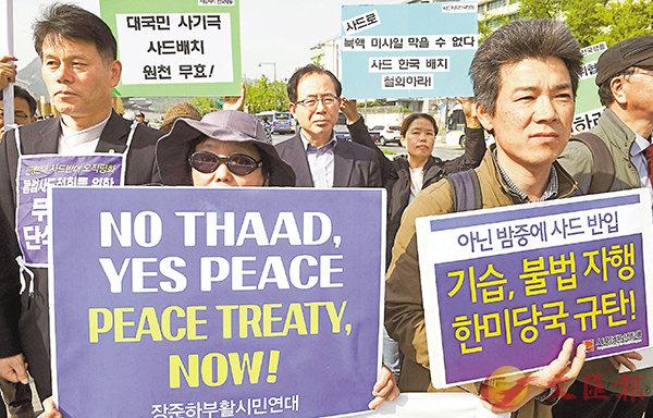 ■韓國示威者昨日在美國駐韓大使館外集會,抗議韓美在星州部署「薩德」反導系統。法新社