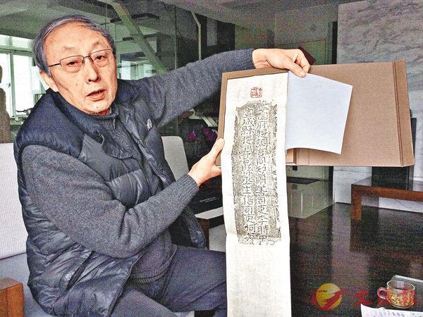 ■《銘文天下  南京城牆磚文》拓片籤條作封面。攝影:記者陳旻