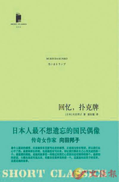 《回憶,撲克牌》作者:向田邦子 ,譯者: 姚東敏,出版社:人民文學出版社