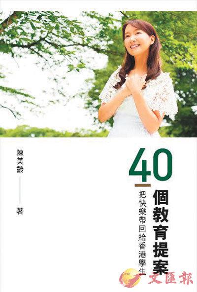 作者:陳美齡博士,出版:三聯書店(香港)
