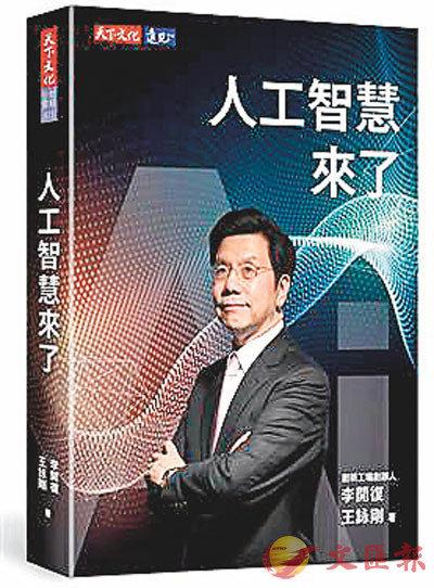 作者:李開復、王詠剛,出版:遠見天下文化