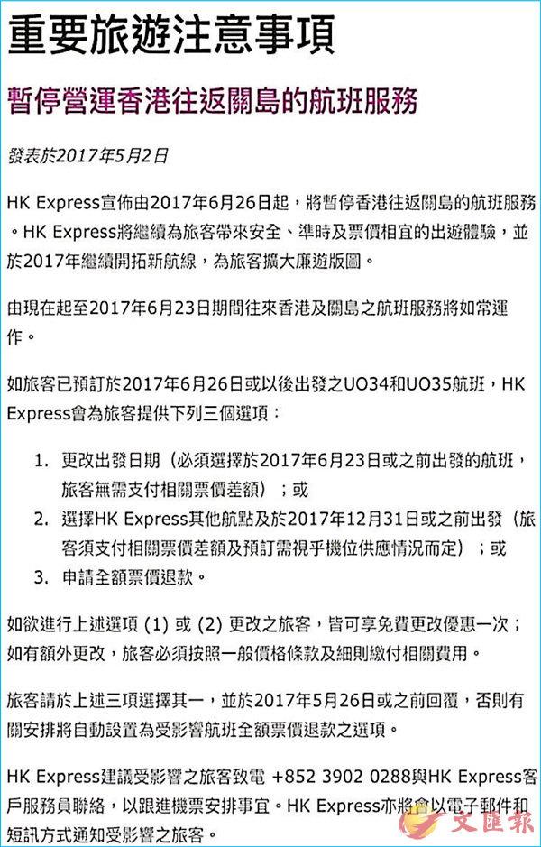 香港快運關島航線「夭折」 (圖)