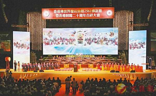 ■香港佛教界慶祝佛曆2561佛誕節暨香港回歸20周年吉祥大會。 潘達文 攝