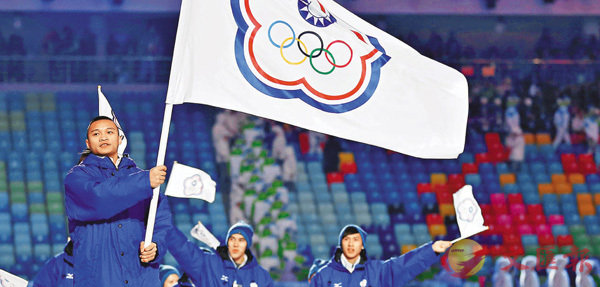 台恐無法參加奧運  「去中華」化干預體育 (圖)