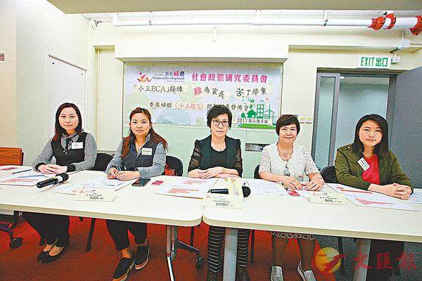■香港婦聯昨日發佈小三BCA問卷調查結果。受訪者供圖