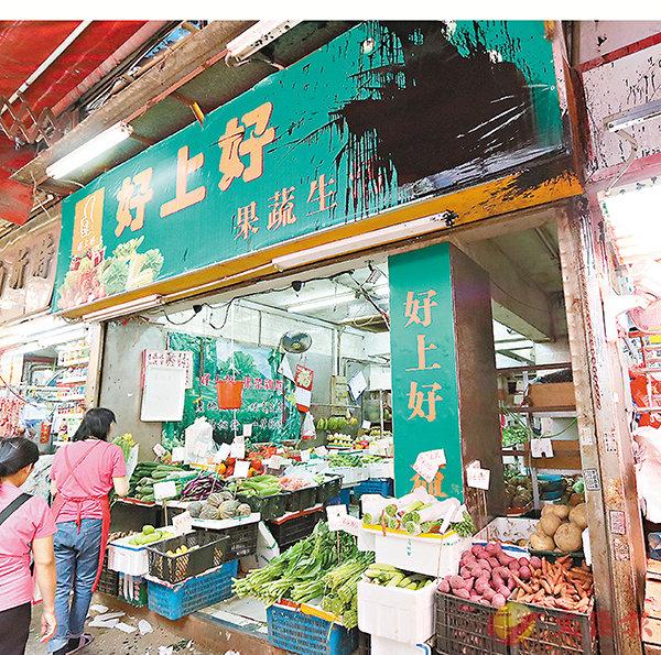 ■其中一間遭淋黑漆的新填地街菜店。劉友光 攝