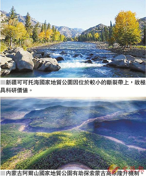 中國兩地質公園列世界名錄 (圖)