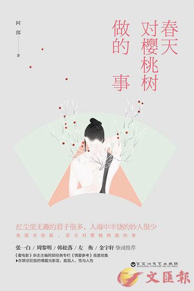 《春天對櫻桃樹做的事》作者:阿郎,出版:百花洲文藝出版社