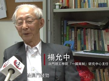 楊允中:張德江視察澳門立法司法 是鼓勵肯定和期望