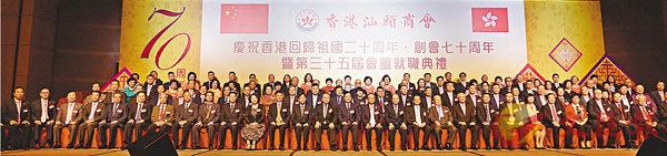 ■主禮嘉賓與香港汕頭商會第三十五屆會董會首長合影。李摯  攝