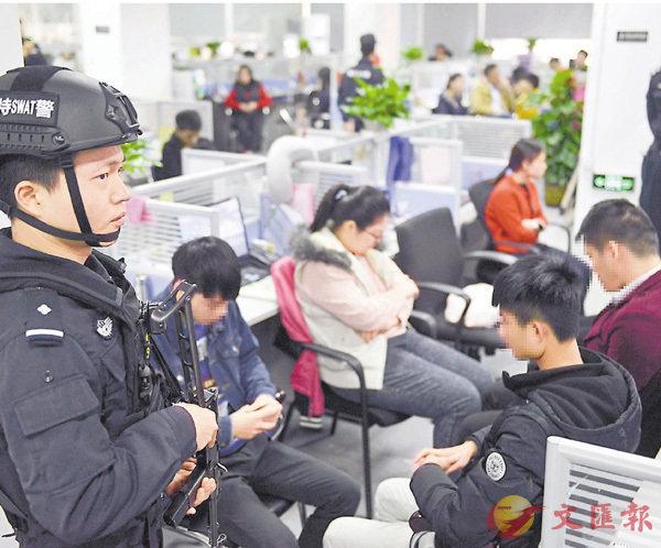 ■侵犯公民信息最高可囚七年。圖為廣東警方摧毀侵犯公民個人信息犯罪團夥。資料圖片
