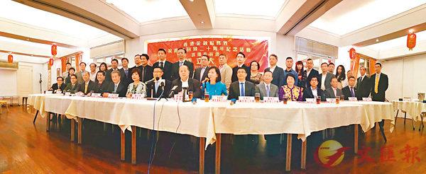 ■本港11個金融服務界團體宣佈成立慶祝香港回歸20周年籌委會。 周紹基  攝