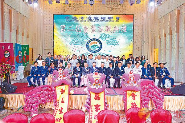 ■香港清遠龍塘聯會第二屆會董就職典禮,賓主合影。