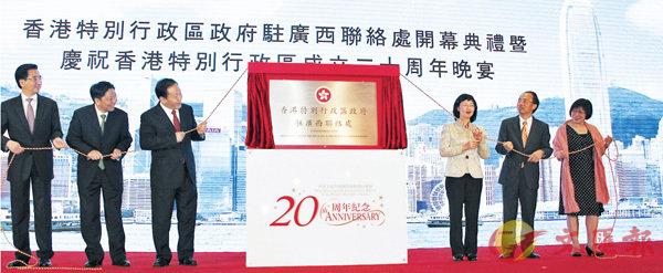 ■香港特區政府駐廣西聯絡處揭牌。