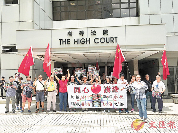 ■「同心護港」一行約廿人在高等法院外高叫口號。