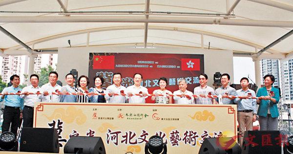 ■主禮嘉賓為「冀之光-河北文化藝術交流」活動揭開序幕。