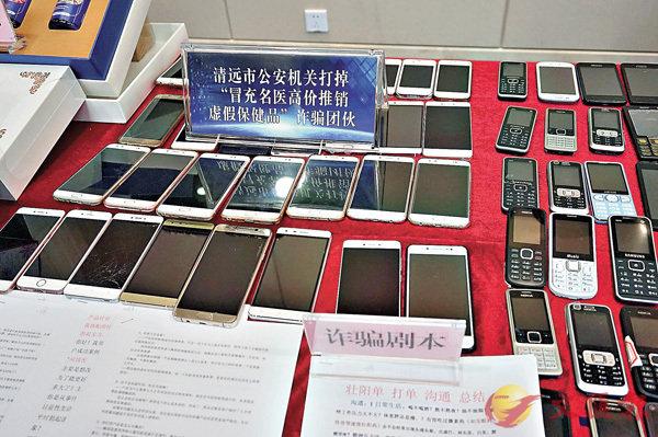 粵港聯手嚴打電騙  逾900疑犯落網 (圖)