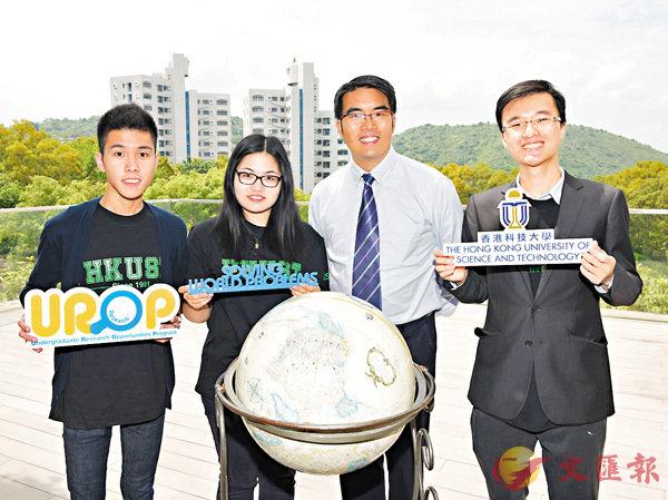 ■科大UROP為本科生提供研究機會。左起:Jordy、郭文碩、潘永安,任大偉。 科大供圖