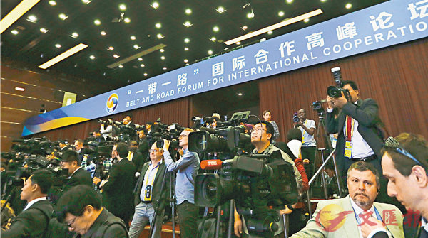 ■「一帶一路」國際合作高峰論壇開幕式吸引中外媒體極大關注。中新社