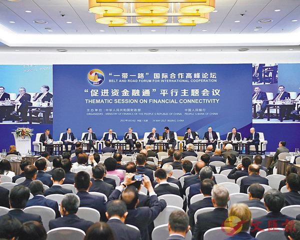 ■「促進資金融通」平行主題會議會場。新華社