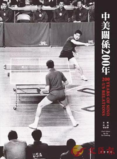 《中美關係200年》作者:何迪、徐家寧,出版:中華書局(香港)