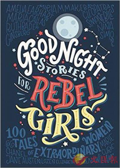 作者:Elena Favilli、Francesca Cavallo,出版:Particular Books