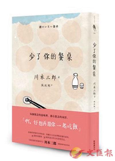 作者:川本三郎,譯者:張秋明,出版:新經典圖文傳播