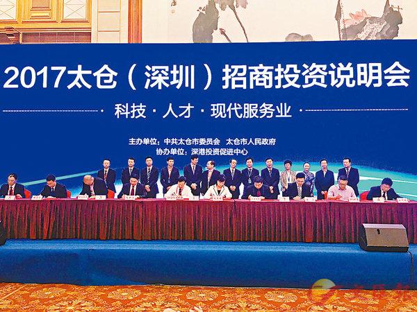 ■江蘇省太倉市較早前在深圳舉行招商投資說明會,現場簽約25個項目。 黃仰鵬  攝