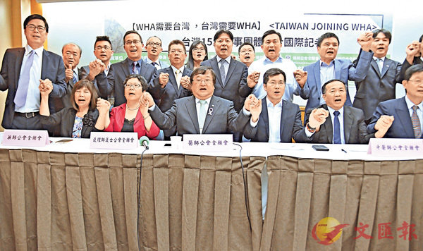 ■台灣地區衛福部門表示已洽商「友邦」向WHO提案,支持台灣參與WHA。圖為台灣15個醫事團體近日召開聯合記者會,盼WHA重視台灣地區醫療人權。資料圖片