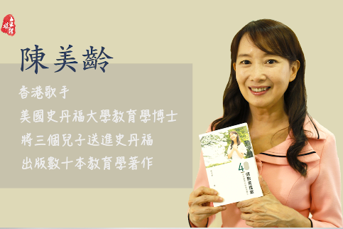 陳美齡:教育需要給孩子減壓