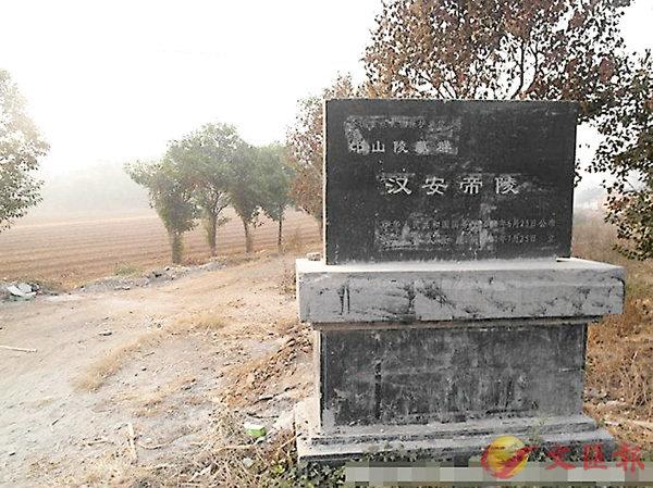 ■河南邙山漢安帝陵園。 網上圖片
