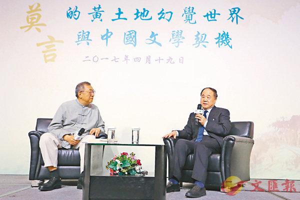 ■團結香港基金顧問、香港非物質文化遺產諮詢委員會主席鄭培凱(左)在講座結束後與莫言對談。