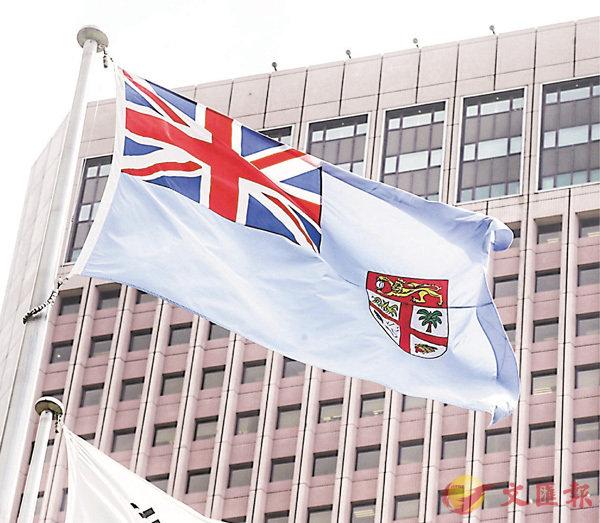 ■「斐濟駐台代表處」原位於台北世界貿易中心國際貿易大樓,現已撤出。圖為廣場上斐濟國旗仍佇立在其中。 中央社
