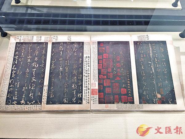 ■《大觀帖》宋拓本上滿是題跋和藏印。香港文匯報記者田雯 攝