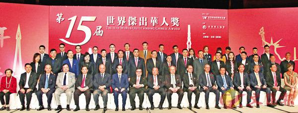 ■世界傑出華人獎、世界傑出華人藝術家大獎、世界傑出華人青年企業家獎得主與主辦機構負責人、頒獎嘉賓合照。 香港文匯報記者彭子文  攝